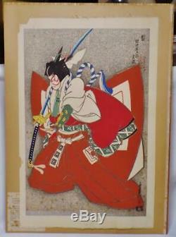 Fine Japanese Samurai Warrior Shibaraku Hasegawa Sadanobu Uchida Woodblock Print